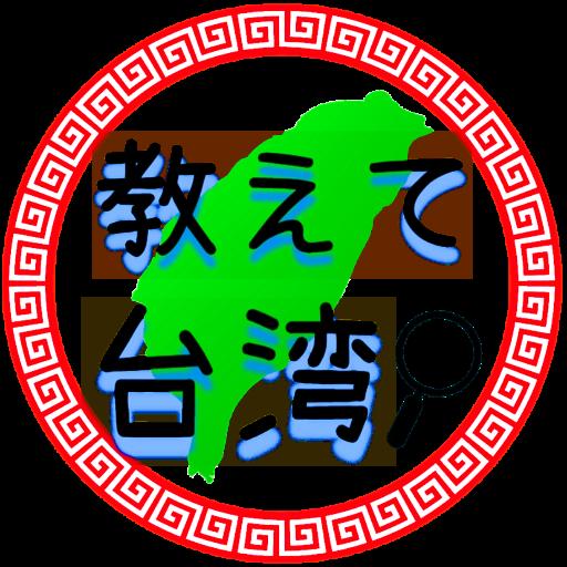 教えて台湾