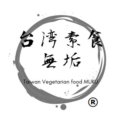 台灣素食 無垢