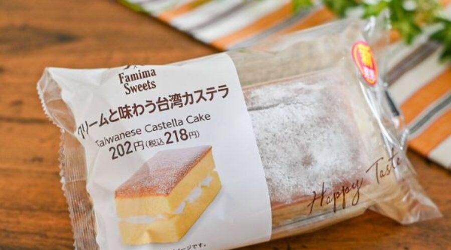 入手困難!?【新発売】ファミリーマートの台湾カステラ
